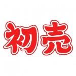 hatsuuri_text_illust_13779